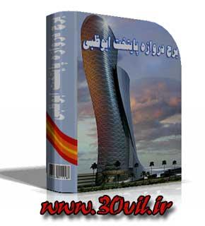 دانلود فیلم مستند ساخت برج دروازه پایتخت ابوظبی