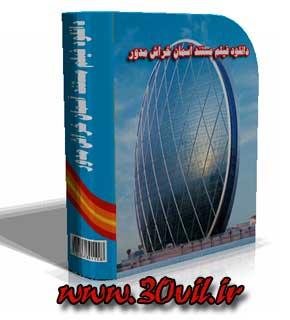 دانلود فیلم مستند آسمان خراش مدور NG Megastructures Skyscraper In The Round 2011 BluRay 720p